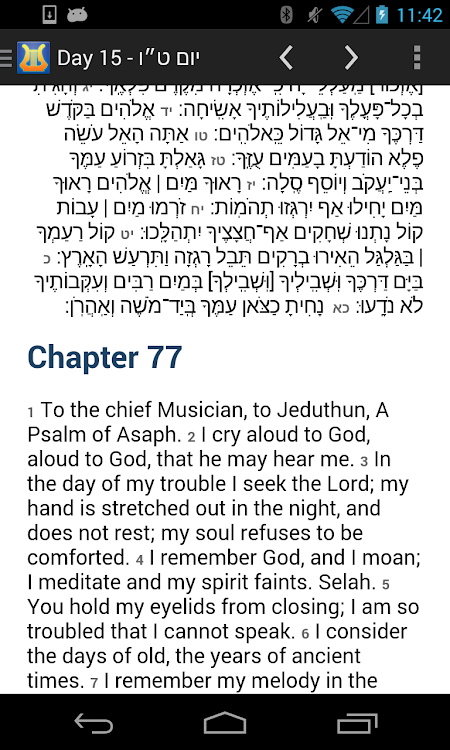 Tehilim תהלים Tehillim Psalms – (Android Apps) — AppAgg