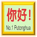 No.1 Putonghua - 2 icon