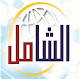 Download الشامل For PC Windows and Mac