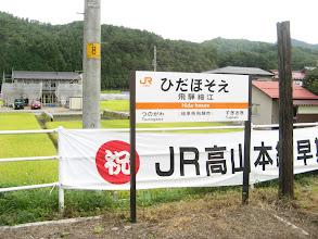 Photo: 飛騨細江驛