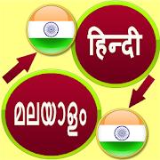 Hindi to Malayalam Translation