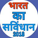 भारत का संविधान 2018 icon