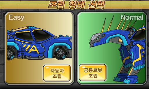 합체 다이노 로봇 - 아마르가사우르스 공룡게임