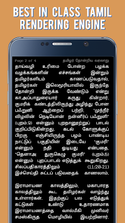 The Great History of Tamil 18.0 screenshot 709032