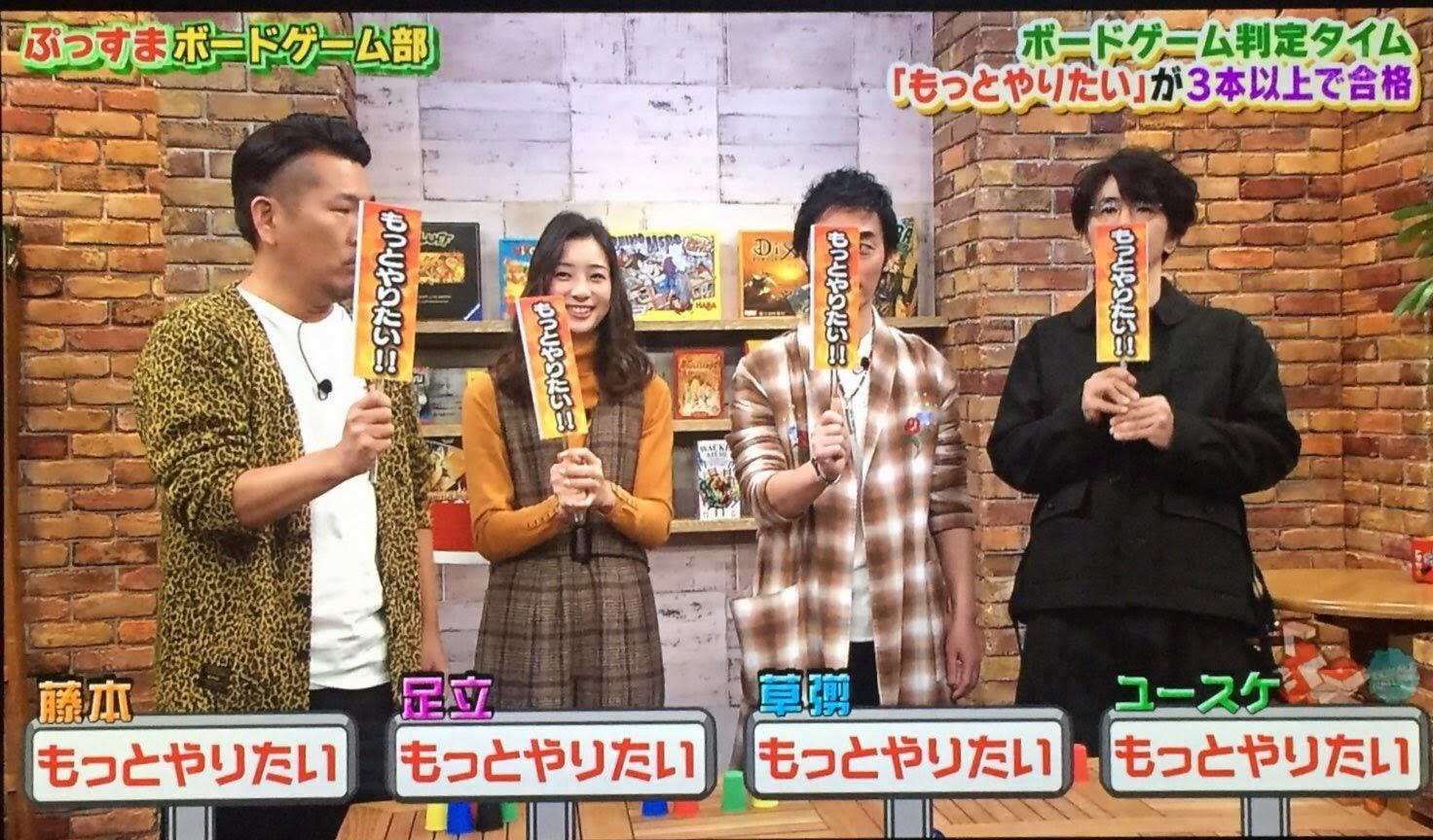 ぷっすまボードゲーム部:スピードカップス結果発表