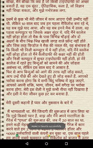 Hindi Stories Offline