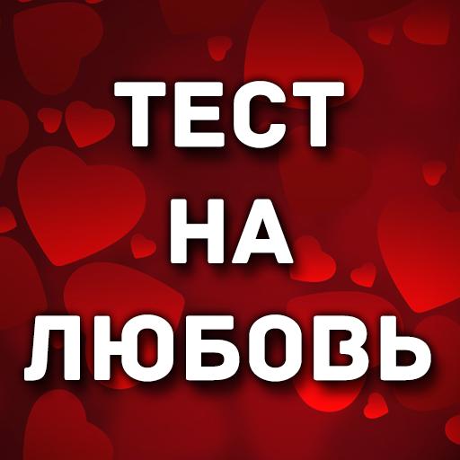 Тест  на любовь