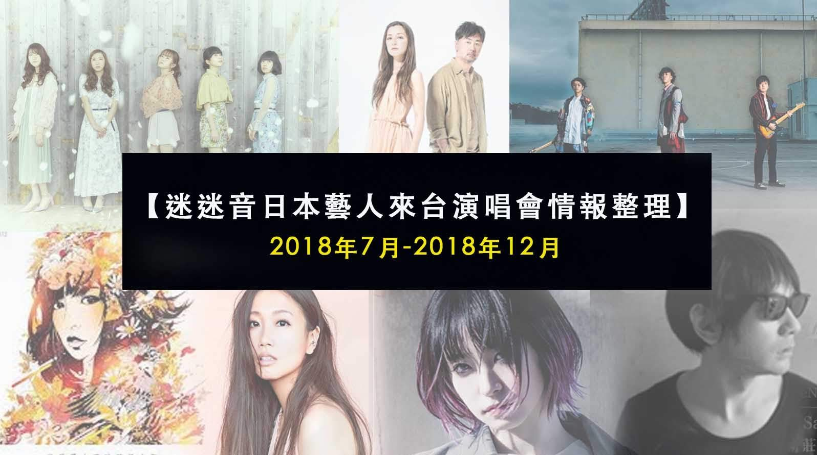 【迷迷音日本藝人來台演唱會情報整理】2018年7月-2018年12月