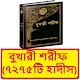 Download বুখারী শরীফ সম্পূর্ণ ৭২৭৫টি হাদীস ~ Bukhari Sorif For PC Windows and Mac