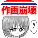 マンガ作画崩壊~どうしてこうなった!?〜漫画から作画崩壊している箇所を探すおもしろゲーム・無料 icon