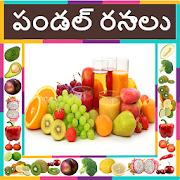 Fresh juice recipes in Telugu