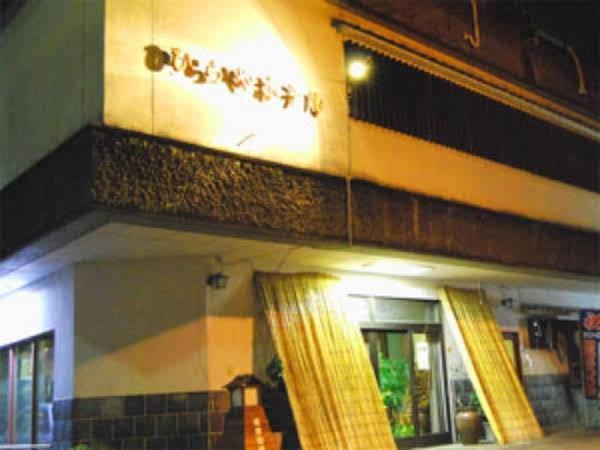 Hinagu Onsen Hiraya Hotel