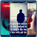 Hindi Ringtone App icon