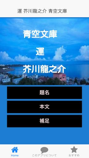 青空文庫 運 芥川龍之介