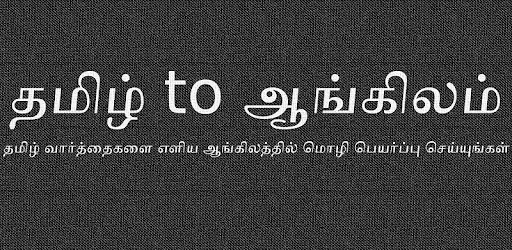 Tamil to English Dictionary - Apps on Google Play