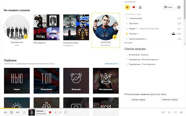 Weblooter Inc.   YandexMusic Downloader