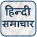 Hindi News - Hindi NewsPapers Icon