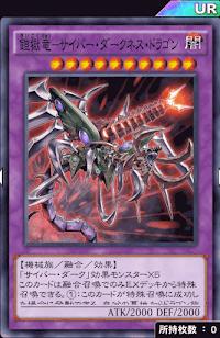 鎧獄竜サイバー・ダークネス・ドラゴン