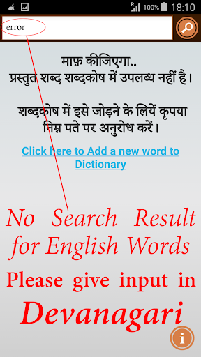 Hindi to Hindi Dictionary  screenshots 6