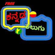 Kannada Telugu translator