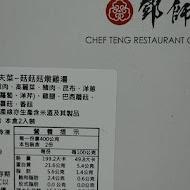 鄧師傅功夫菜
