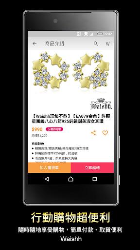 玩購物App|Waishh玩飾不恭:專屬飾品免費|APP試玩