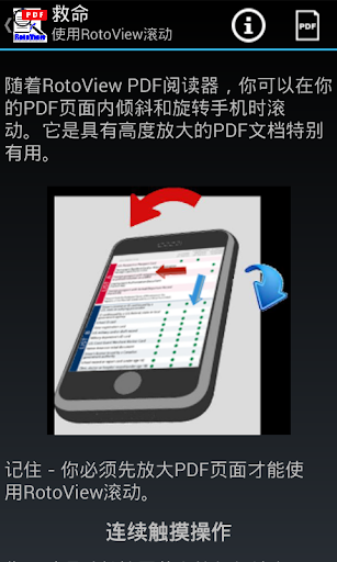 RotoView PDF 阅读器