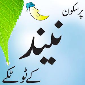 Dating tips in urdu language 5