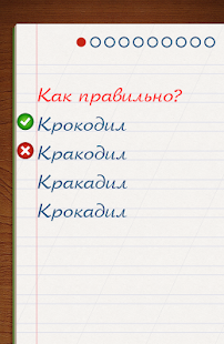 Грамотей PRO ДЕТИ Screenshot