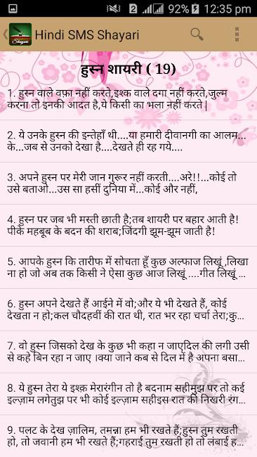 #6. Latest Hindi Shayari 100000+ (Android)