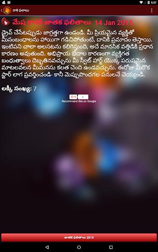 Telugu Horoscope: Rasi Phalalu screenshot 4