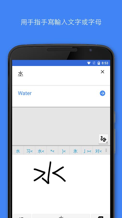 Google 翻譯 - 螢幕擷取畫面