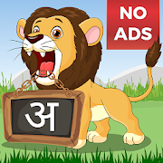 Hindi For Kids (Varnamala) - No Ads & Fully FREE
