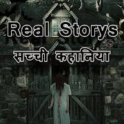 Hindi Real Horror Stories 2018