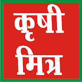 Krushi Mitra , Kisan Sathi, New Version