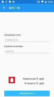 Paycard Mobile - náhled