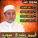 ايمن سويد احكام التجويد بدون نت - القران الكريم icon