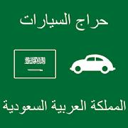 حراج السيارات المملكة السعودية