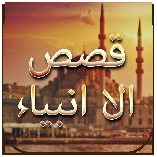 Qasas ul Anbiya Urdu
