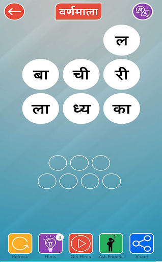 Varnmala (वर्णमाला) - Hindi Word Puzzle Game! screenshot 5
