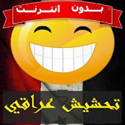 نكت تحشيش عراقي بالصور بدون نت  1.5 Icon