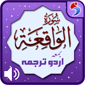 Surah Waqiah with Urdu + Audio