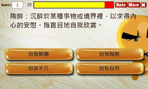 自身安全成語大挑戰 screenshot 7