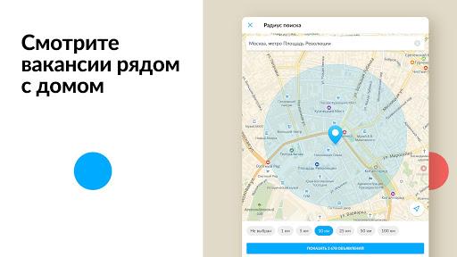 Авито: авто, квартиры, услуги, работа, резюме screenshot 11
