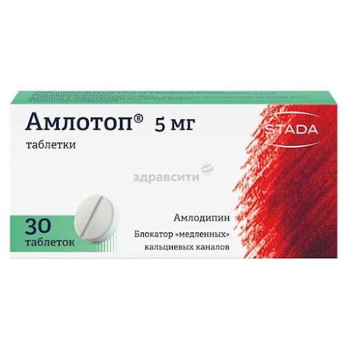 Амлотоп таблетки 5мг 30 шт.