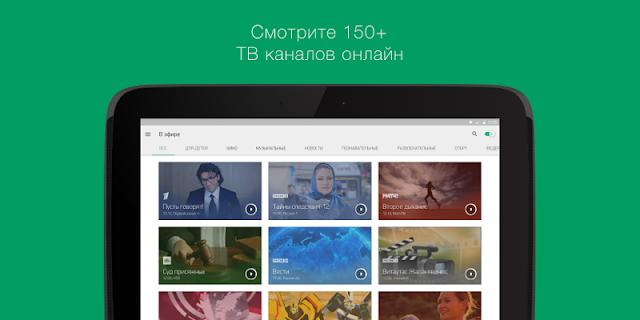MegaFon.TV:фильмы, ТВ, сериалы screenshot 11