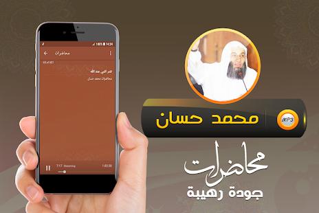 Download محاضرات و خطبة الجمعة محمد حسان For PC Windows and Mac apk screenshot 4
