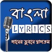 Bangla Lyrics