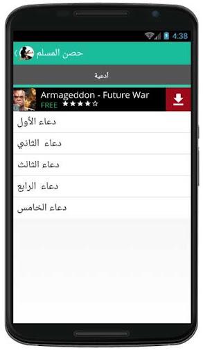 遊戲必備免費app推薦|دعاء لكل موقف (حصن المسلم)線上免付費app下載|3C達人阿輝的APP