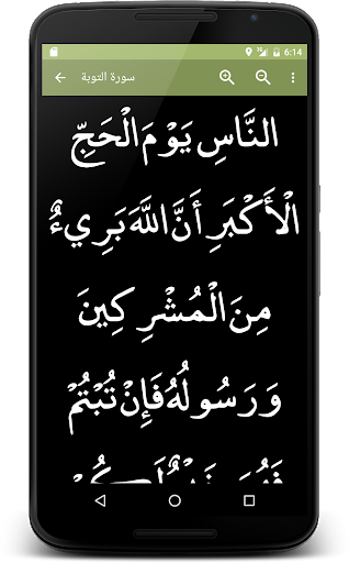 القرآن الكريم باكبر خط screenshot